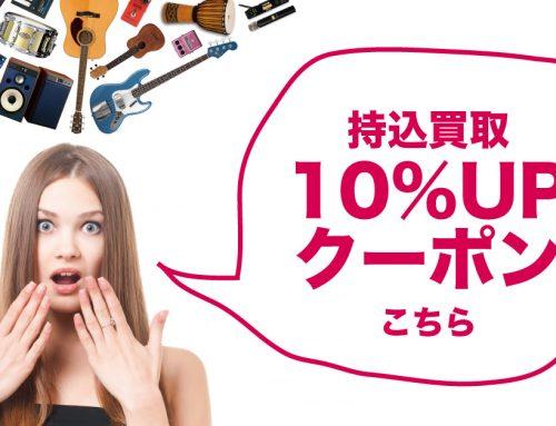 【クーポン有り】持込買取で10%買取額UPキャンペーン!